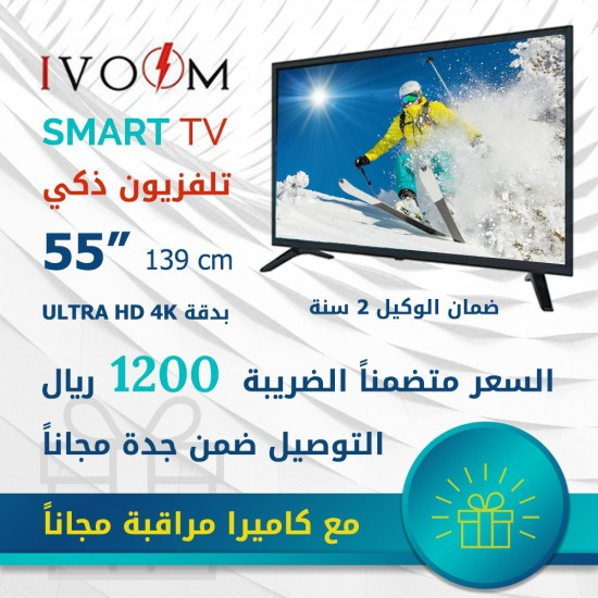 ULTRA HD 4K Smart TV from IVOOM 55 inch With a free surveillance camera as a gift